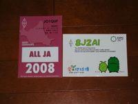 Qsl20090204_1